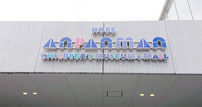 アンパンマンこどもミュージアムって何歳からがベスト?