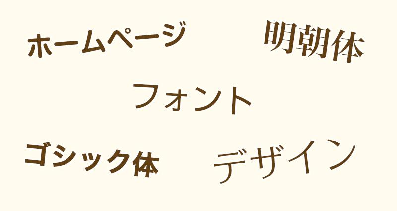 ホームページデザインでよく使う日本語フォント