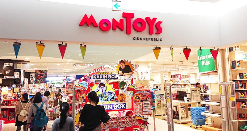 MONTOYS-モントイズはクリスマスプレゼントの下見に最適!