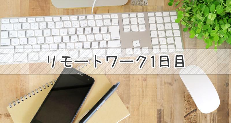 リモートワークの働き方をご紹介!【体験談1日目-2019/11/01】