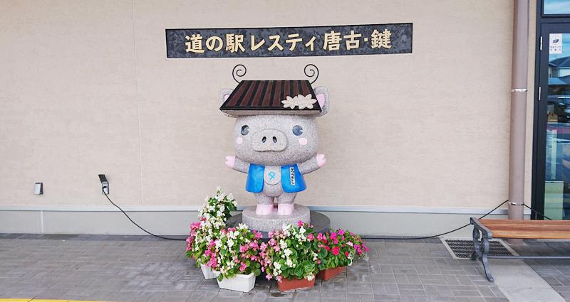 「道の駅レスティ唐古・鍵」と「唐古・鍵遺跡史跡公園」に行ってきました。