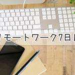 リモートワークでワンオペ育児と産後面会【体験談7日目-2019/11/12】