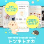 妊娠したらスマホに必須の「トツキトオカ」アプリ