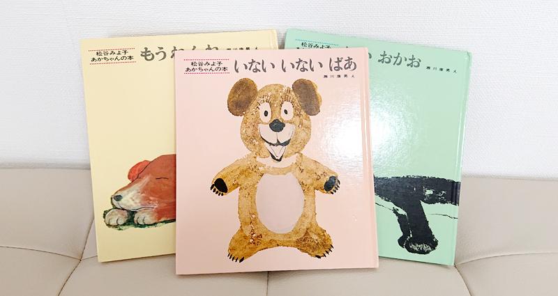 乳幼児にオススメの絵本紹介「松谷みよ子 あかちゃんの本」シリーズ