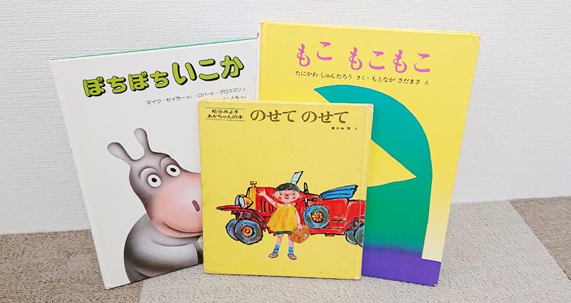 乳幼児にオススメの絵本紹介。実家にあった、お父さんも読んでもらった絵本。