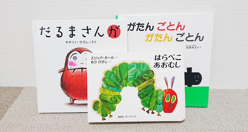 乳幼児にオススメの絵本紹介。息子がずっと気に入っている絵本3冊!