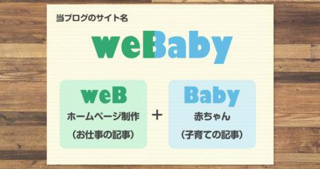 当ブログの「webaby」の由来と名付け方