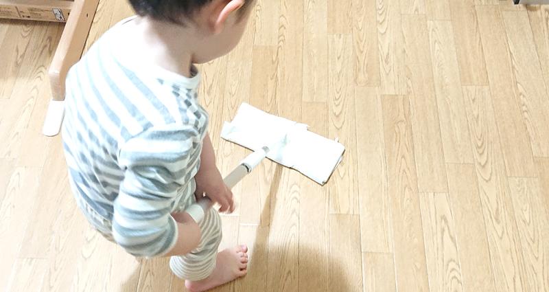 子どものお手伝い!初めてのお手伝いは床掃除から始めよう。