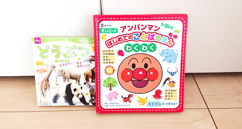 幼児が動物や食べ物を覚えるのに最適な絵本をご紹介!